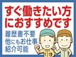 【株式会社テクノ・サービス 広告No.413131】のバイトメイン写真