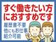 株式会社テクノ・サービス 広告No.413131のバイトメイン写真