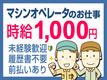 【株式会社テクノ・サービス 広告No.396433】のバイトメイン写真