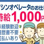 株式会社テクノ・サービス 広告No.367125