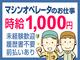 株式会社テクノ・サービス 広告No.396433のバイトメイン写真