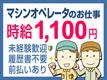 【株式会社テクノ・サービス 広告No.396614】のバイトメイン写真