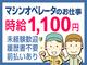 株式会社テクノ・サービス 広告No.396614のバイトメイン写真