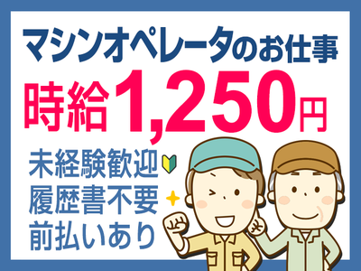 株式会社テクノ・サービス 広告No.396568のバイトメイン写真