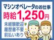 【株式会社テクノ・サービス 広告No.396568】のバイトメイン写真