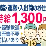 株式会社テクノ・サービス 広告No.358769