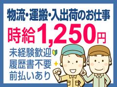 株式会社テクノ・サービス 広告No.396787