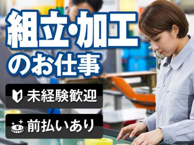 株式会社テクノ・サービス 広告No.502857のバイトメイン写真