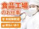 株式会社テクノ・サービス 広告No.396208のバイトメイン写真