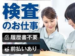 株式会社テクノ・サービス 広告No.497301