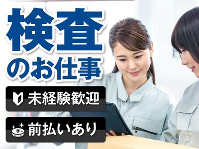 株式会社テクノ・サービス 広告No.396541のバイトメイン写真