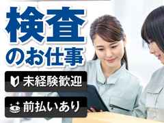 株式会社テクノ・サービス 広告No.448531
