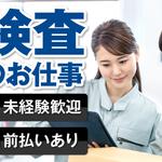 株式会社テクノ・サービス 広告No.417046