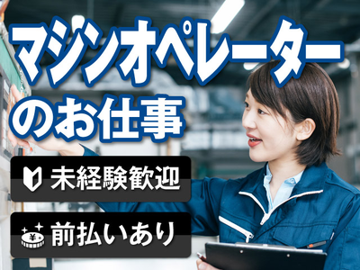 株式会社テクノ・サービス 広告No.396642のバイトメイン写真