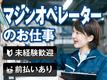 【株式会社テクノ・サービス 広告No.396642】のバイトメイン写真