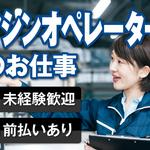 株式会社テクノ・サービス 広告No.509338