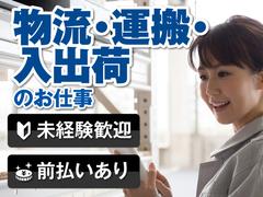 株式会社テクノ・サービス 広告No.357837