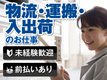 【株式会社テクノ・サービス 広告No.513791】のバイトメイン写真