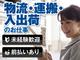 株式会社テクノ・サービス 広告No.513819のバイトメイン写真