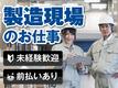 【株式会社テクノ・サービス 広告No.396542】のバイトメイン写真