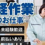 株式会社テクノ・サービス 広告No.505401