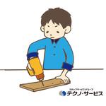 株式会社テクノ・サービス 広告No.392355