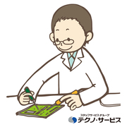 株式会社テクノ・サービス 広告No.430399