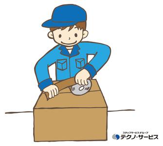 株式会社テクノ・サービス 広告No.396413のバイトメイン写真
