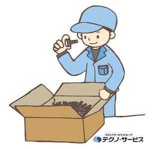株式会社テクノ・サービス 広告No.396519のバイトメイン写真