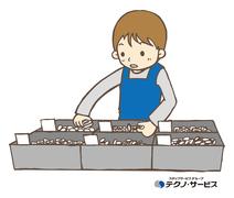 株式会社テクノ・サービス 広告No.386217