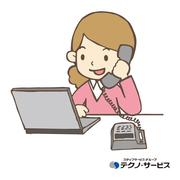 株式会社テクノ・サービス 広告No.303596