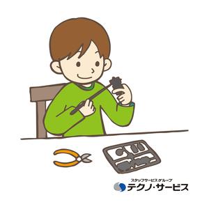 株式会社テクノ・サービス 広告No.396349のバイトメイン写真