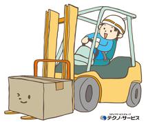 株式会社テクノ・サービス 広告No.397300