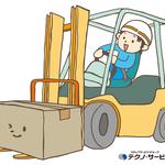 株式会社テクノ・サービス 広告No.323873