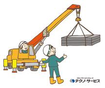 株式会社テクノ・サービス 広告No.349151