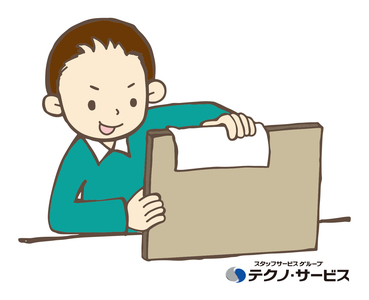 株式会社テクノ・サービス 広告No.396626のバイトメイン写真