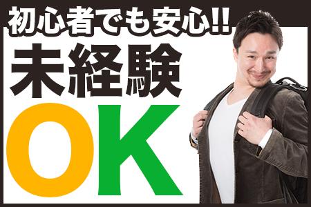 株式会社テクノ・サービス 広告No.396397のバイトメイン写真