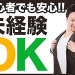 株式会社テクノ・サービス 広告No.373023