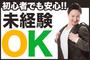 株式会社テクノ・サービス 広告No.396216のバイトメイン写真