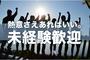 株式会社テクノ・サービス 広告No.396454のバイトメイン写真