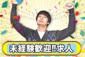 【株式会社テクノ・サービス 広告No.236458】のバイトメイン写真