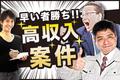 【株式会社テクノ・サービス 広告No.396506】のバイトメイン写真
