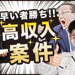 株式会社テクノ・サービス 広告No.373810