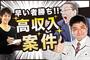 株式会社テクノ・サービス 広告No.396506のバイトメイン写真