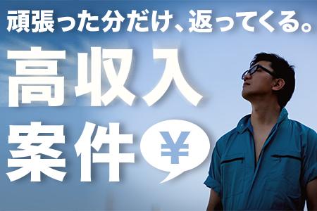 株式会社テクノ・サービス 広告No.396502のバイトメイン写真