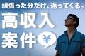 【株式会社テクノ・サービス 広告No.396502】のバイトメイン写真