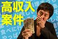 【株式会社テクノ・サービス 広告No.396458】のバイトメイン写真