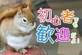 【株式会社テクノ・サービス 広告No.396411】のバイトメイン写真