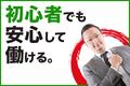 【株式会社テクノ・サービス 広告No.396546】のバイトメイン写真