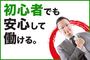 株式会社テクノ・サービス 広告No.396629のバイトメイン写真